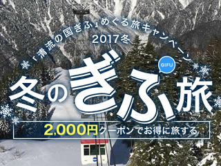 gifu-winter.png