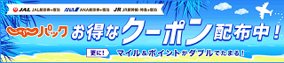 jalan-coupon2017natu.png