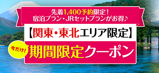 nihon-coupon1.png