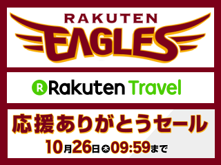 rakuten-eagles-sale.png